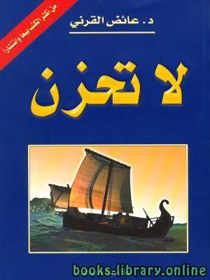 ❞ كتاب ملخص كتاب لا تحزن ❝  ⏤ عائض القرني