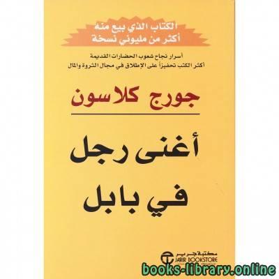 ❞ كتاب ملخص كتاب أغنى رجل فى بابل ❝  ⏤ جورج صامويل
