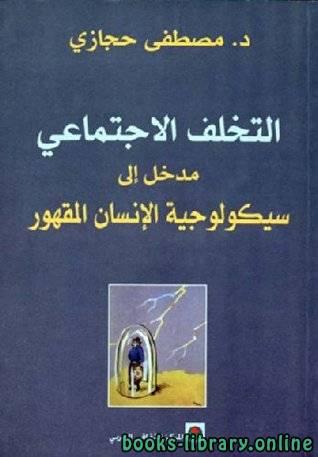 ❞ كتاب ملخص كتاب التخلف الاجتماعي ❝  ⏤ مصطفى حجازي السيد حجازي