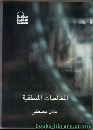 ❞ كتاب ملخص كتاب المغالطات المنطقية ❝  ⏤ عادل مصطفى