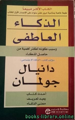 ❞ كتاب ملخص كتاب الذكاء العاطفى ❝  ⏤ دانيل جولمان