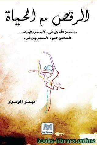 كتاب الرقص مع الحياة تحميل