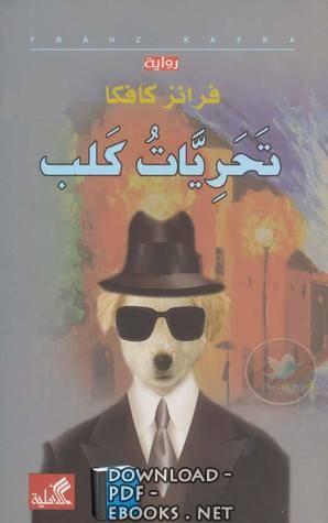 ❞ رواية تحريات كلب ❝  ⏤ فرانز كافكا