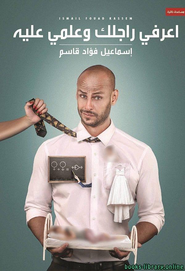 ❞ كتاب اعرفى راجلك وعلمى عليه ❝  ⏤ اسماعيل فؤاد قاسم