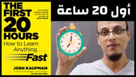 ❞ كتاب  مختصر كتاب أول 20 ساعة First20Hours ❝  ⏤ جوش كوفمان