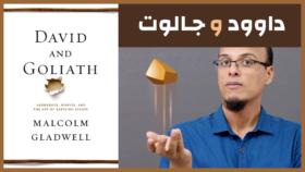❞ كتاب مختصر كتاب داوود وجالوت  DavidAndGoliath ❝  ⏤ مالكوم جلادويل