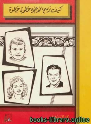 ❞ كتاب كيف نرسم الوجوه خطوة خطوة ❝
