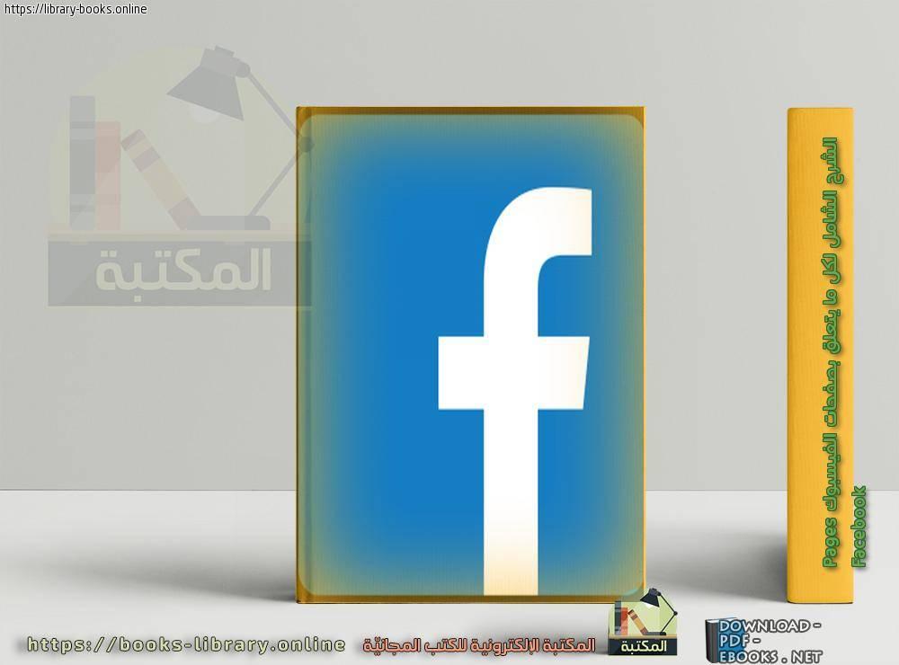 ❞ كتاب الشرح الشامل لكل ما يتعلق بصفحات الفيسبوك Facebook Pages ❝