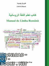 ❞ كتاب تعلم اللغة الرومانية / Manual de Limba Română ❝