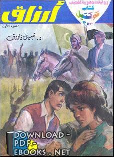 ❞ رواية أرزاق (جزء) 1 كوكتيل 2000 ❝  ⏤ نبيل فاروق