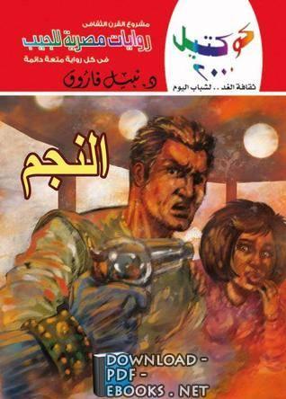 ❞ رواية النجم وقصص أخري ❝  ⏤ نبيل فاروق