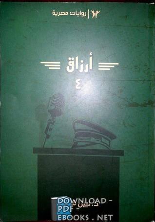 ❞ رواية أرزاق (جزء) 4 ❝  ⏤ نبيل فاروق