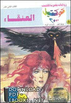 ❞ رواية العنقاء  ❝  ⏤ نبيل فاروق