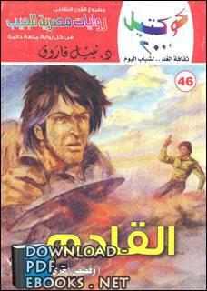 ❞ رواية القادم وقصص أخري ❝  ⏤ نبيل فاروق
