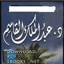 كتب عبد الملك القاسم