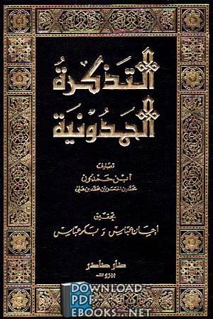 ❞ كتاب التذكرة الحمدونية مجلد 9 ❝  ⏤ محمد بن الحسن  بن علي بن حمدون