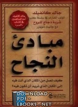 ❞ كتاب  مبادىء النجاح ل جاك كانفيلد ❝