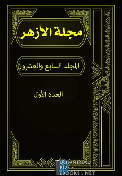 ❞ كتاب مجلة الأزهر (المجلد السابع والعشرون- العدد الأول) ❝  ⏤ مجموعة من الكتاب