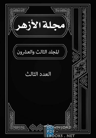 مجلة الأزهر (المجلد الثالث والعشرون- العدد الثالث)