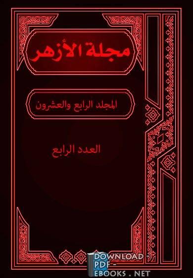 ❞ كتاب مجلة الأزهر (المجلد الرابع والعشرون- العدد الرابع) ❝  ⏤ مجموعة من الكتاب