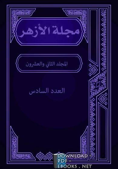 ❞ كتاب مجلة الأزهر (المجلد الثاني والعشرون- العدد السادس) ❝  ⏤ مجموعة من الكتاب