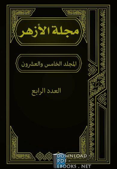 ❞ كتاب مجلة الأزهر (المجلد الخامس والعشرون- العدد الرابع) ❝  ⏤ مجموعة من الكتاب