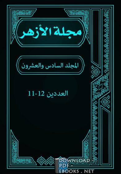 مجلة الأزهر (المجلد السادس والعشرون- العددان الحادي عشر والثاني عشر)