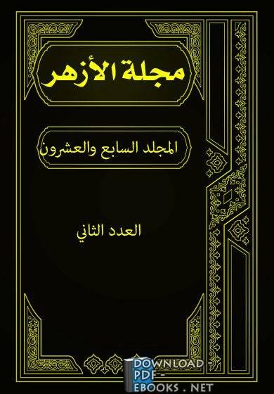 ❞ كتاب مجلة الأزهر (المجلد السابع والعشرون- العدد الثاني) ❝  ⏤ مجموعة من الكتاب