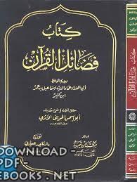 ❞ كتاب فضائل القرآن (ابن كثير) (ت: الحويني) ❝  ⏤ إسماعيل بن عمر القرشي الدمشقي