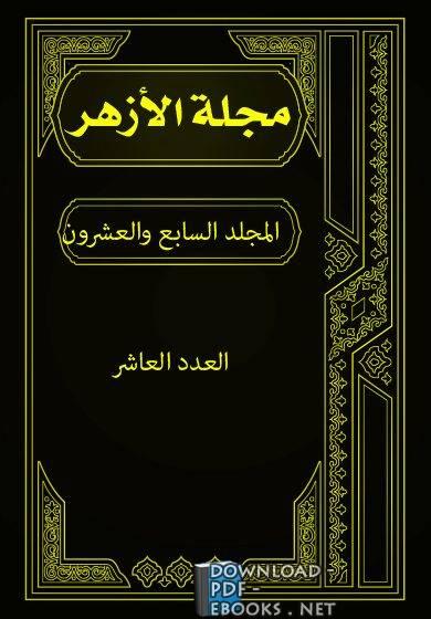 ❞ كتاب مجلة الأزهر (المجلد السابع والعشرون- العدد العاشر) ❝  ⏤ مجموعة من الكتاب