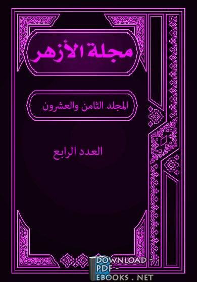 ❞ كتاب مجلة الأزهر (المجلد الثامن والعشرون- العدد الرابع) ❝  ⏤ مجموعة من الكتاب
