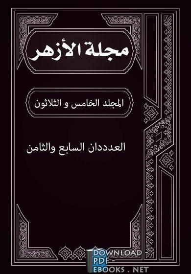 ❞ كتاب مجلة الأزهر (المجلد الخامس و الثلاثون- العدددان السابع والثامن) ❝  ⏤ مجموعة من الكتاب