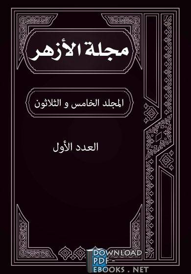مجلة الأزهر (المجلد الخامس و الثلاثون- العدد الأول)
