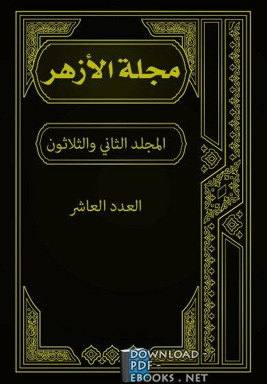 مجلة الأزهر (المجلد الثاني و الثلاثون- العدد العاشر)