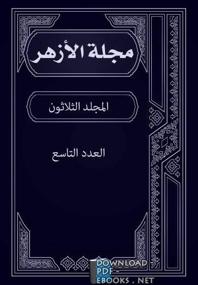 مجلة الأزهر (المجلد الثلاثون- العدد التاسع)