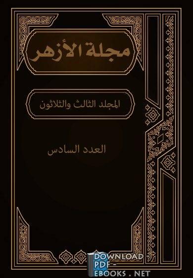 ❞ كتاب مجلة الأزهر (المجلد الثالث و الثلاثون- العدد السادس) ❝  ⏤ مجموعة من الكتاب