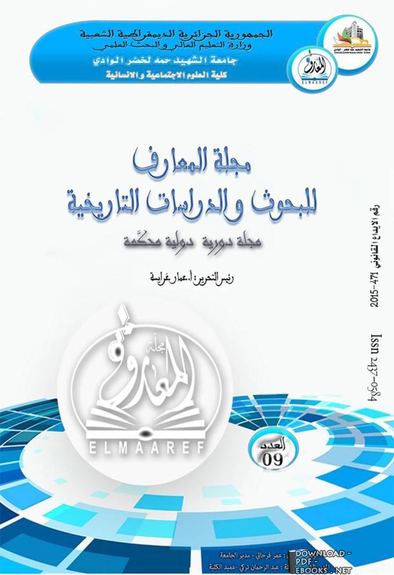 مجلة المعارف للبحوث والدراسات التاريخية (العدد التاسع)