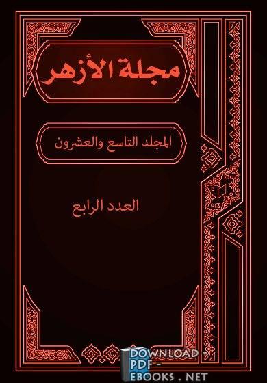 ❞ كتاب مجلة الأزهر (المجلد التاسع والعشرون- العدد الرابع) ❝  ⏤ مجموعة من الكتاب