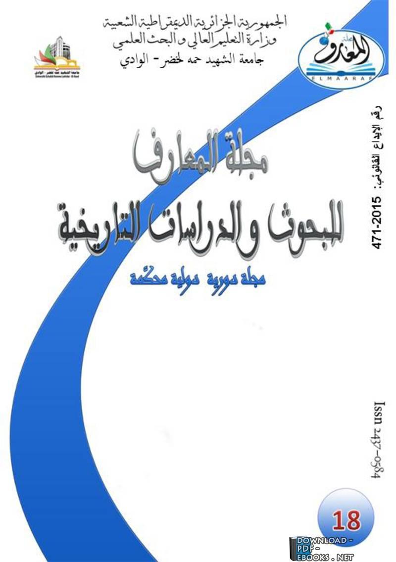 ❞ مجلة مجلة المعارف للبحوث والدراسات التاريخية (العدد الثامن عشر) ❝  ⏤ مجموعة من الكتاب