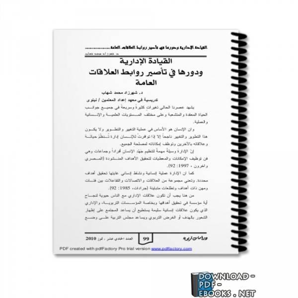 ❞ كتاب القيادة الإدارية ودورها في تأصير روابط العلاقات العامة ❝