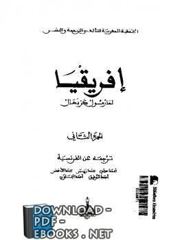 ❞ كتاب افريقيـــــا الجزءالثاني ❝  ⏤ مارمول كربخال