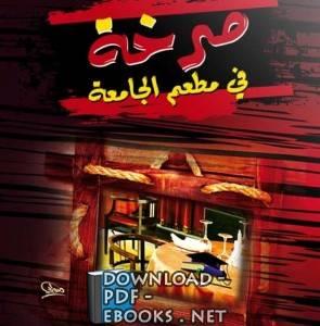 ❞ كتاب صرخة في مطعم الجامعة ❝  ⏤ محمد عبدالرحمن العريفي