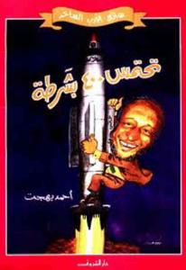 ❞ كتاب تحتمس 400 بشرطة ❝  ⏤ أحمد شفيق بهجت