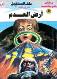 ❞ رواية أرض العدم ❝  ⏤ نبيل فاروق