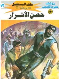 ❞ رواية حصن الأشرار ج2 ❝  ⏤ نبيل فاروق