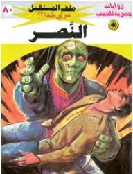 ❞ رواية النصر ج5 ❝  ⏤ نبيل فاروق