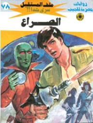 ❞ رواية الصراع ج3 ❝  ⏤ نبيل فاروق