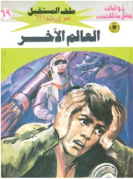❞ رواية العالم الآخر ❝  ⏤ نبيل فاروق