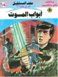 ❞ رواية  أبواب الموت ج2 ❝  ⏤ نبيل فاروق