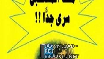 ❞ رواية السيف البلوري ج1 ❝  ⏤ نبيل فاروق